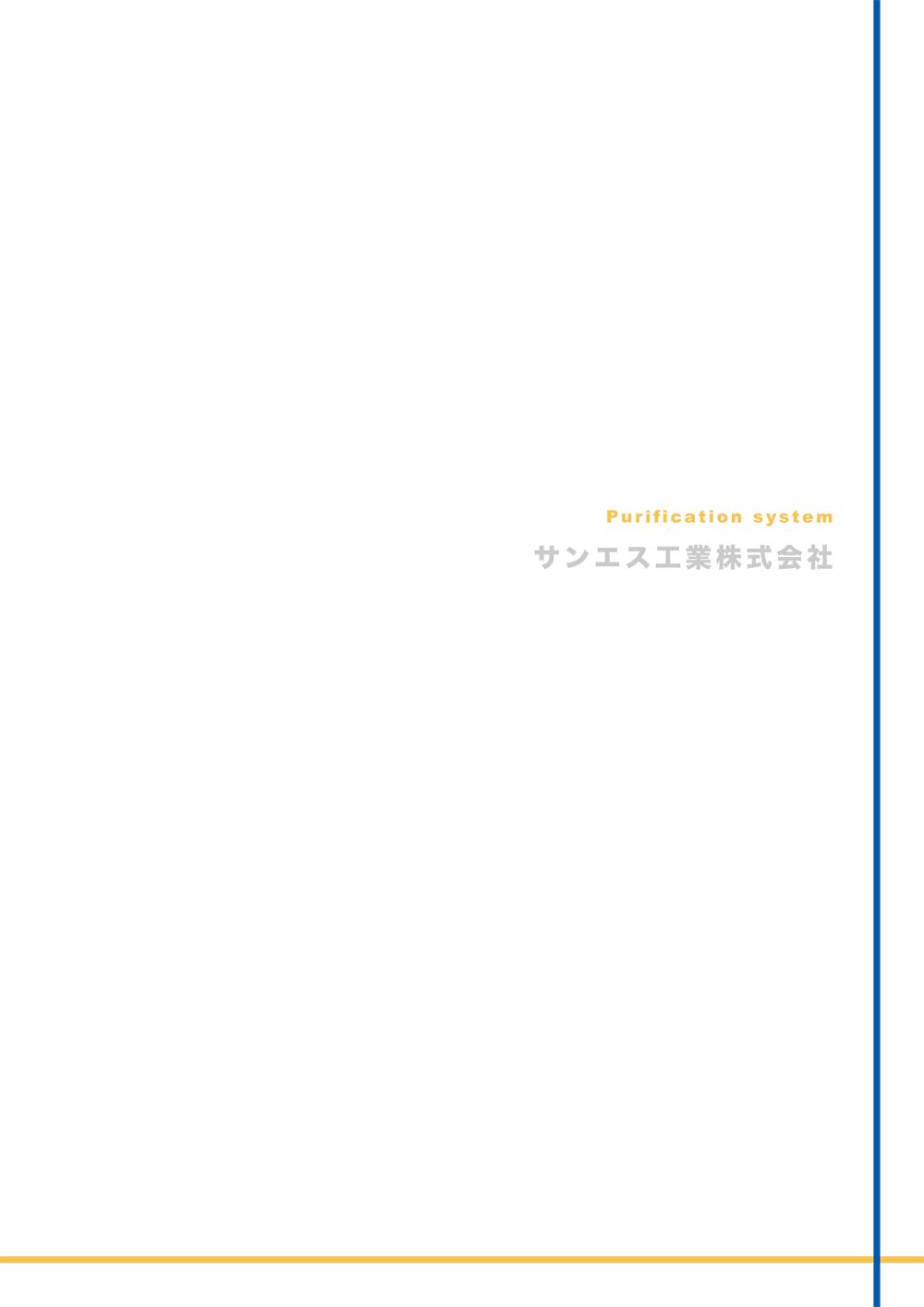 総合カタログ201606-第2版
