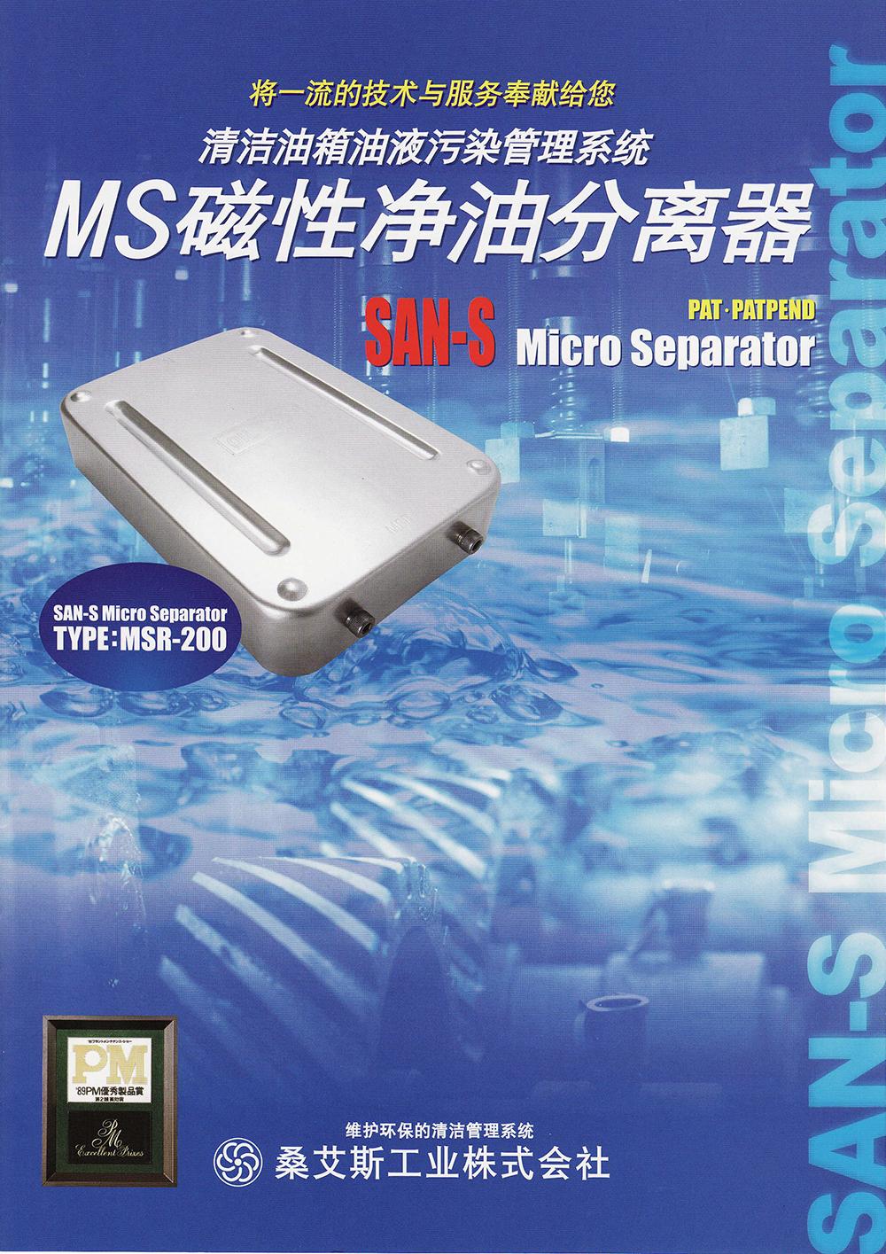 マイクロセパレータ中国語版カタログ